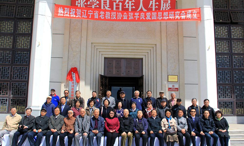 张学良爱国思想研究会在辽宁观陵山艺术园林成立