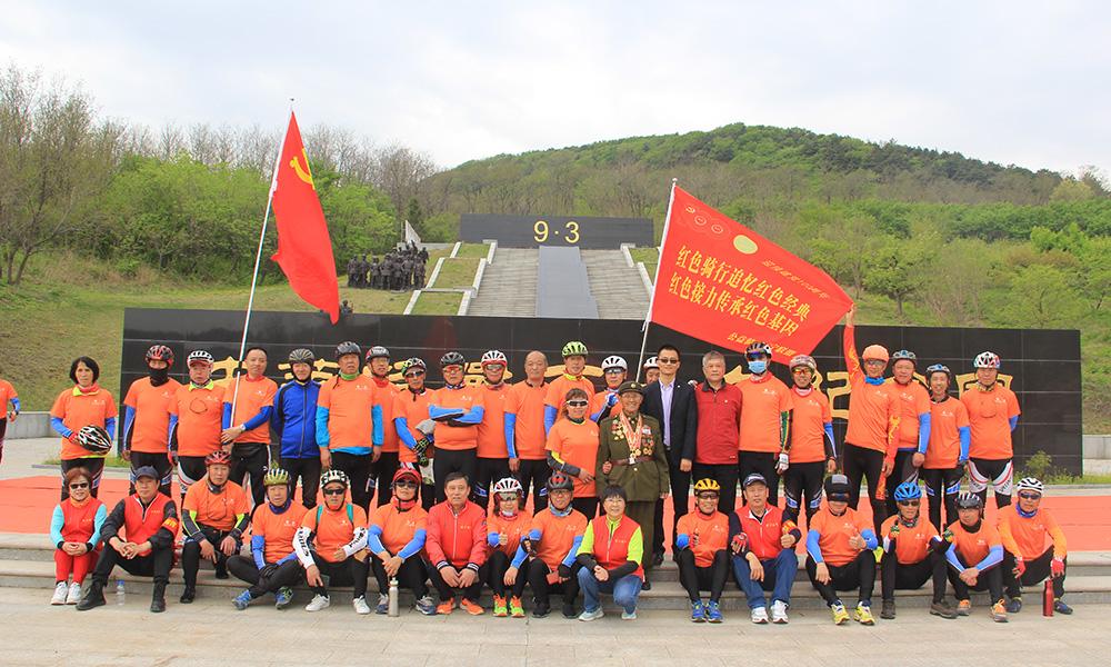 环辽宁省公益骑行活动开幕式在辽宁观陵山艺术园林隆重举行
