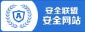 安全联盟--安全网站