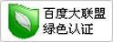 百度大联盟绿色认证